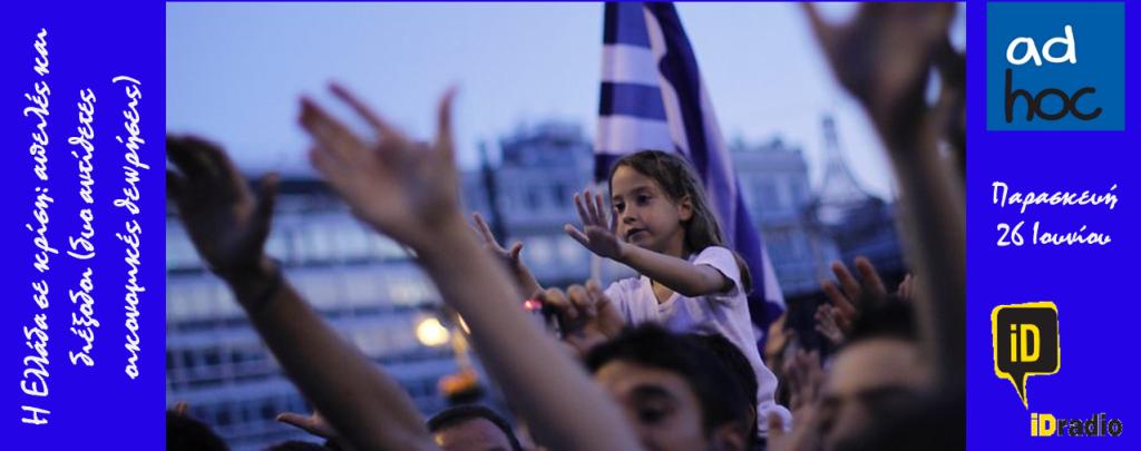 Ad Hoc - Greek crisis