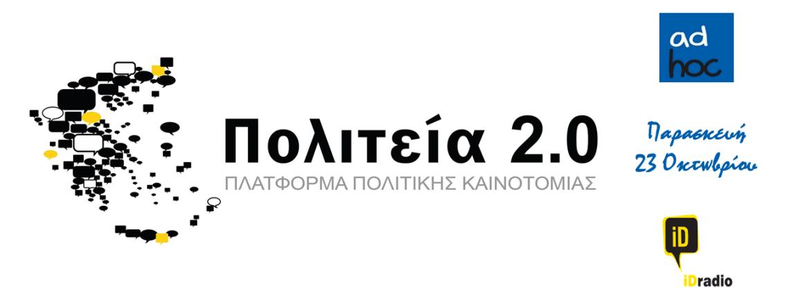 Ad Hoc - Politeia 2.0 (2)