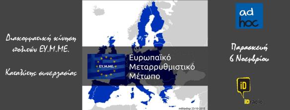 Ad Hoc - Europeans