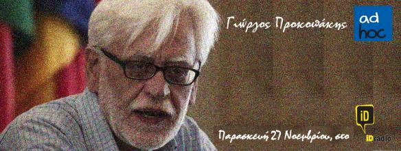 Ad Hoc - Prokopakis (2)