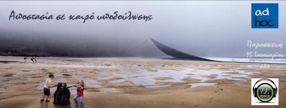 Ad Hoc - Epicurus (3).png